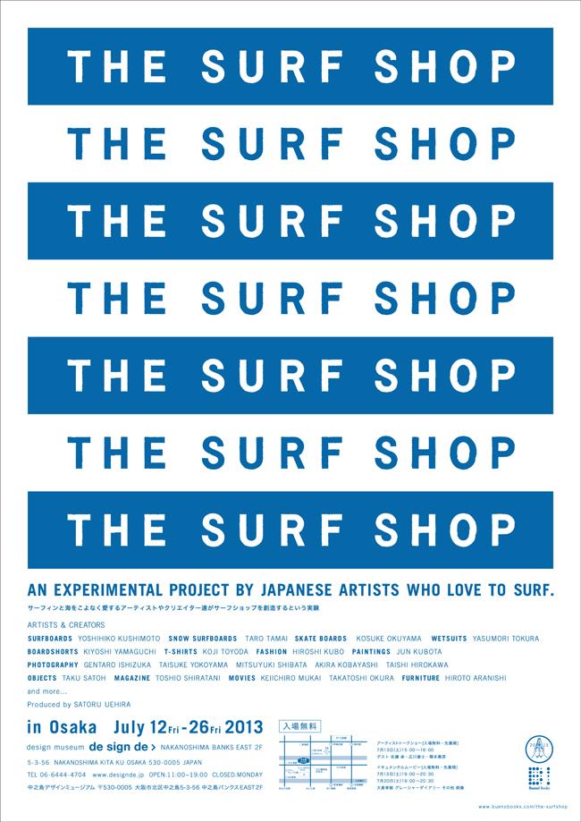 未来のサーフショップを創造する『ザ・サーフ・ショップ』展、今年は大阪へ
