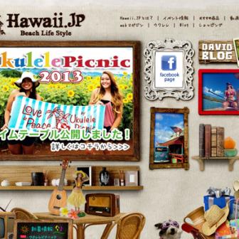 大きな砂浜とジャングルが登場!『ウクレレピクニック2013』は今週末