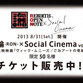 「 論-RON- × Social Cinema 」いよいよ明日開催