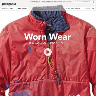 「買わない」ことをすすめるウェアブランド、パタゴニアの「新品よりずっといい」とする古着のススメって?