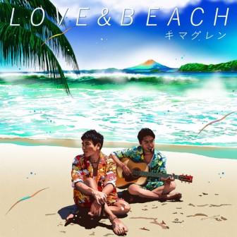 夏だ〜!キマグレン3年ぶりアルバムはLOVE & BEACH!