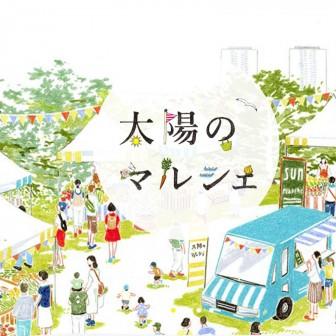 太陽のマルシェ11/8~9のテーマは『収穫祭!!』