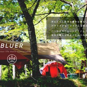 BLUER FURNITURE ー宮大工職人が織りなすハンドメイド家具|キャンプ編