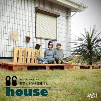 88ハウスー東京ときどき海暮らし#01運命の物件
