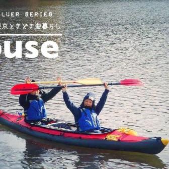 88ハウスー東京ときどき海暮らし#03 二重暮らしの節約術
