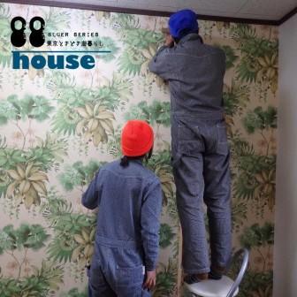 88ハウスー東京ときどき海暮らし ♯05 DIYで壁紙を変える!