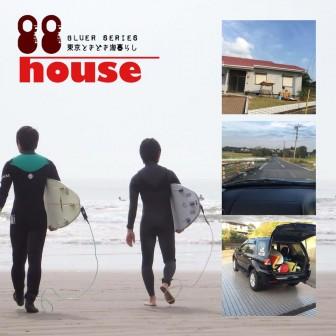 88ハウスー東京ときどき海暮らし#06 セカンドハウスの探し方vol.1