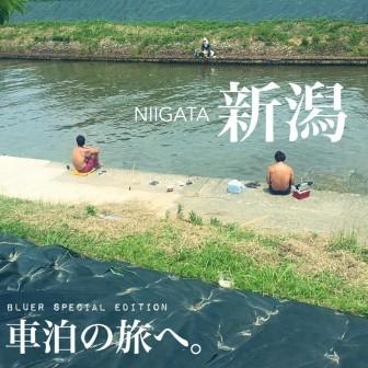 車泊の旅へ。ー新潟編ー|BLUER Special Edition