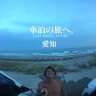 車泊の旅へ。ー愛知編ー|BLUER Special Edition