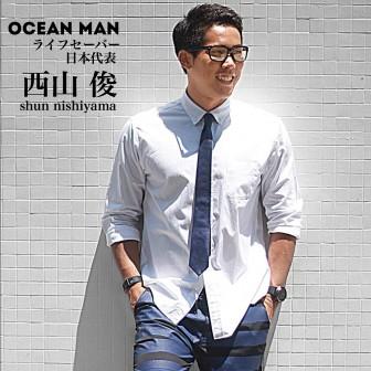 オーシャンマン(Ocean man)ー西山 俊(にしやましゅん)ー
