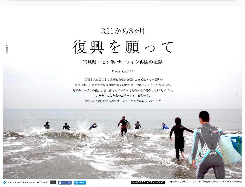 東日本大震災の当時の執筆記録