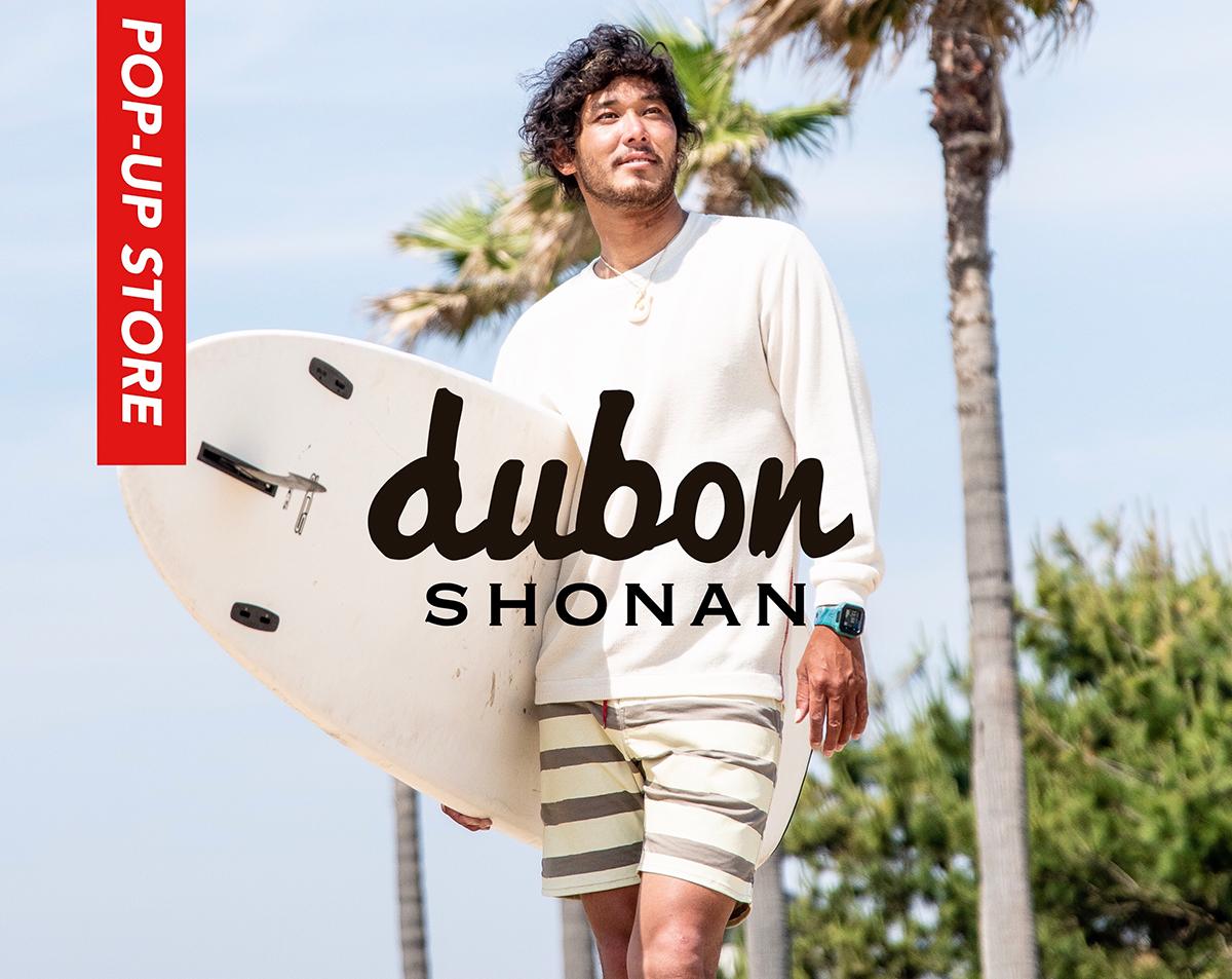 「DUBON(デュボン)」 ポップアップストアが湘南・鎌倉ブルーホライズンにて開催!