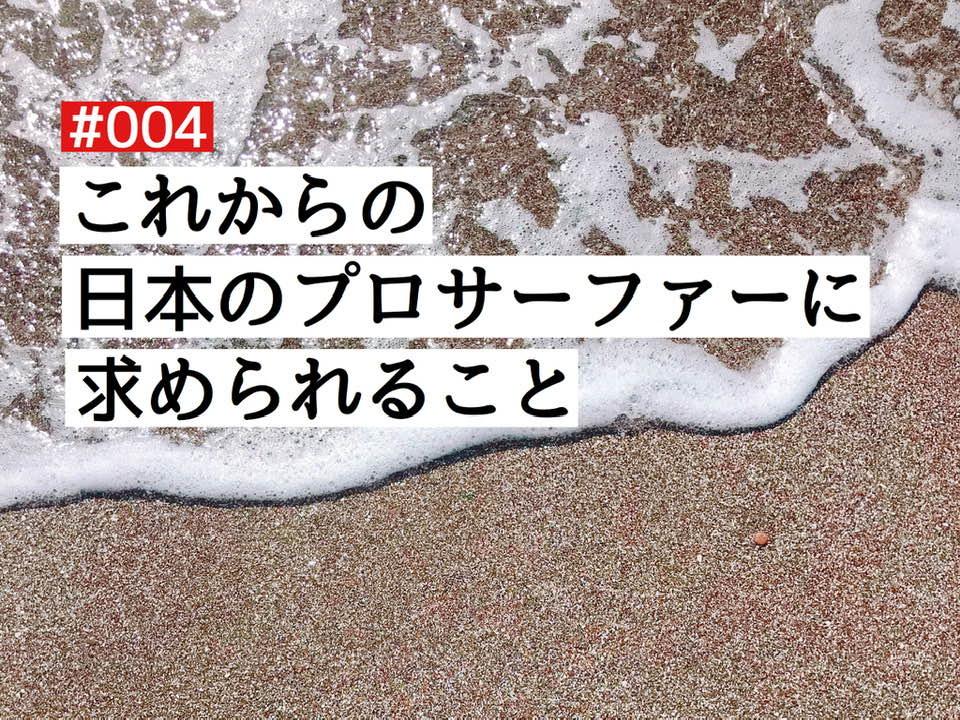 【BLUER Radio】これからの日本のプロサーファーに求められること #004
