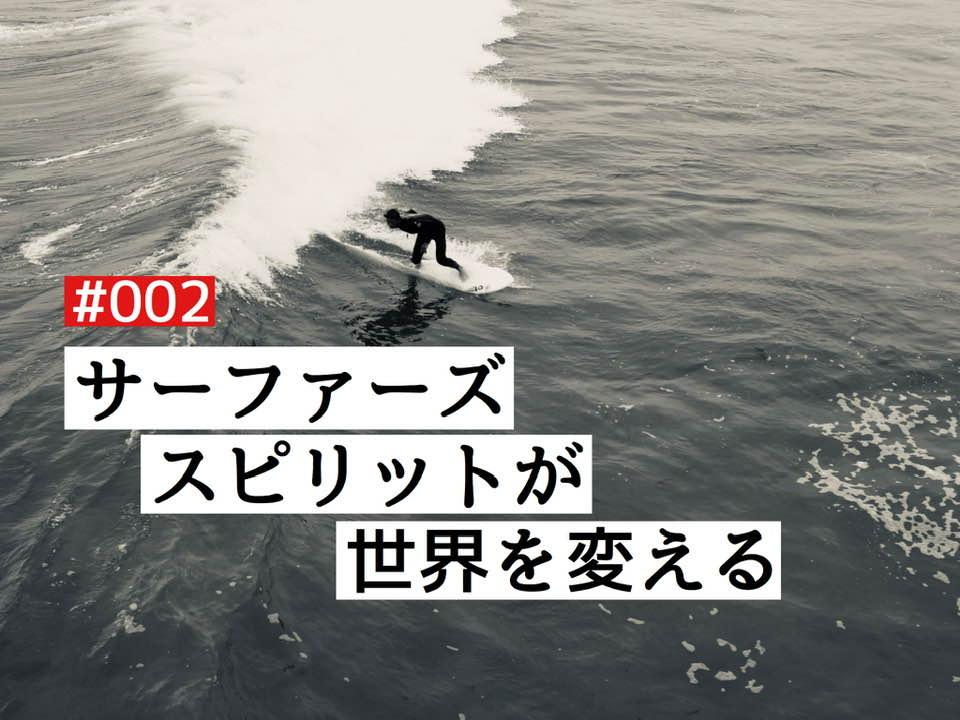 【BLUER Radio】「サーファーズスピリット」が世界を変える #002