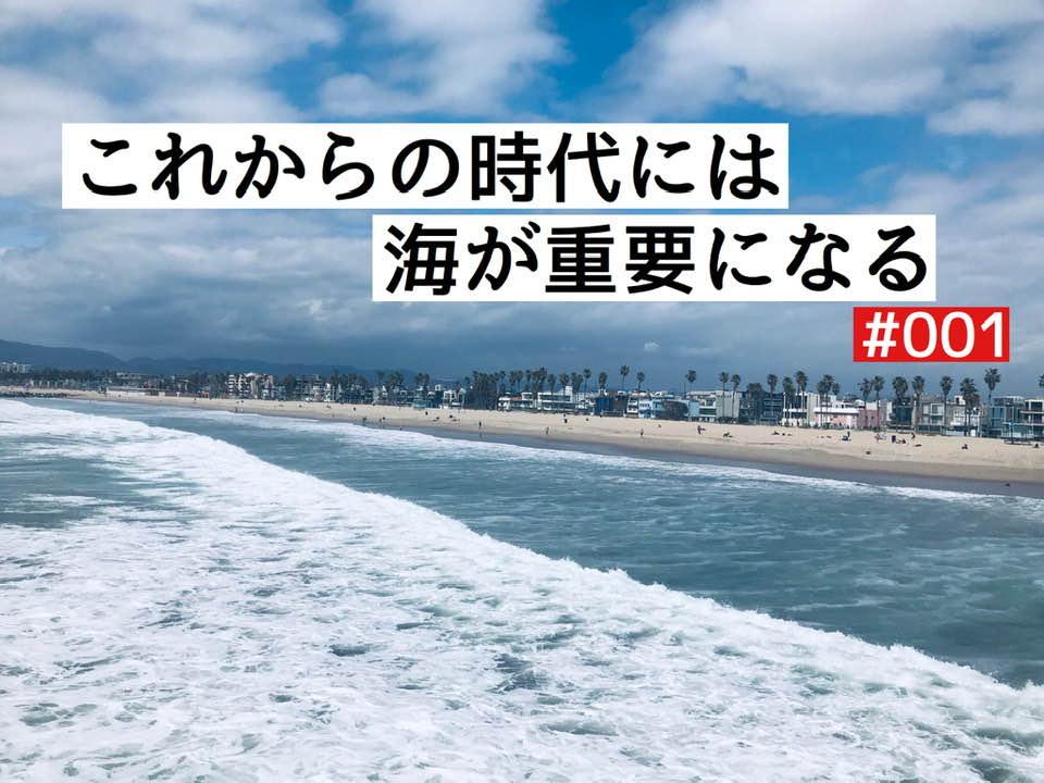 【BLUER Radio】これからの時代には海が重要になる #001