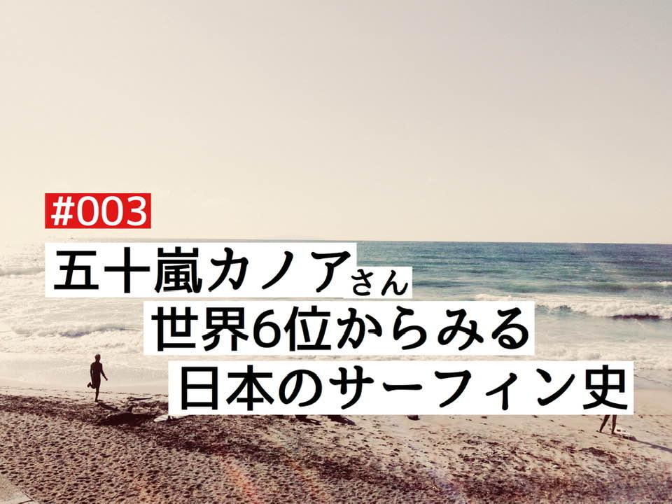 【BLUER Radio】どうなる2020!知らなかった変革の世界サーフィン事情